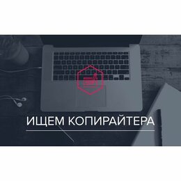 Копирайтеры - Копирайтер (тематика: партнерский маркетинг и арбитраж трафика), 0