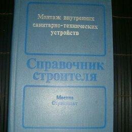 Техническая литература - Справочник строителя 1984 год, 0