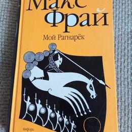Художественная литература - Макс фрай Мой Рагнарёк, 0
