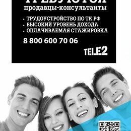 Консультанты - Продавец консультант в салон Теле2 (Находка), 0