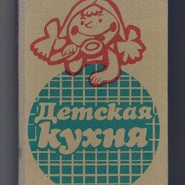 Дом, семья, досуг - Детская кухня Каменова Бойдашева Трифонова Цафарова Русева 1988, 0