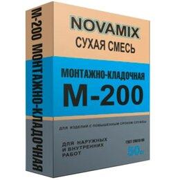 Строительные смеси и сыпучие материалы - Смесь монтажно-кладочная NOVAMIX М-200 50 кг , 0