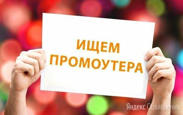 промоутер - Промоутеры, фото 0