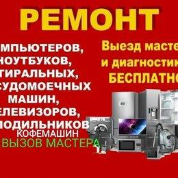 Ремонт и монтаж товаров - РЕМОНТ ЭЛЕКТРОПЛИТ, 0