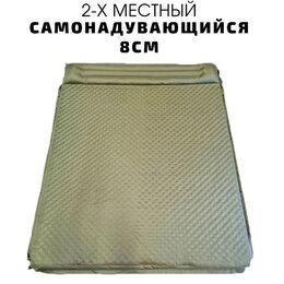 Коврики - Самонадувающийся коврик двухместный 8 см, 0