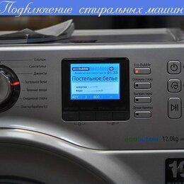 Бытовые услуги - Подключение стиральных машин, 0