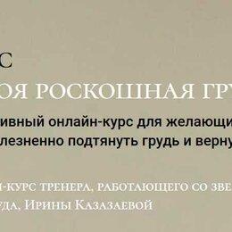 Сертификаты, курсы, мастер-классы - [ACHproduction] Твоя Роскошная Грудь. Пакет Лайт (Ирина Казазаева), 0