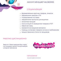 Маркетологи - Аккаунт-менеджер Wildberries, 0
