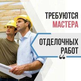 Архитектура, строительство и ремонт - Требуется отделка 20 квартир в г. Сочи, 0