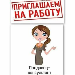 Консультанты - Продавец - консультант, 0