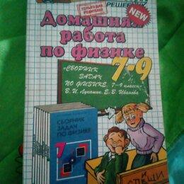 Учебные пособия - Домашняя работа по сборнику задач физика Лукашик  7-9 класс , 0