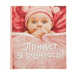 """Фотоальбомы - Фотоальбом """"Привет, я родилась!"""", 48 стр., 0"""