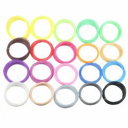 Расходные материалы для 3D печати - Набор пластика для 3D ручки (20 цветов) PLA 1.75mm (7112), 0