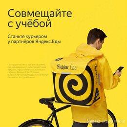 Курьеры - Курьер партнера сервиса «Яндекс.Еды», 0