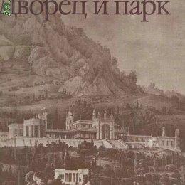 Искусство и культура - Алупка. дворец и парк. альбом , 0