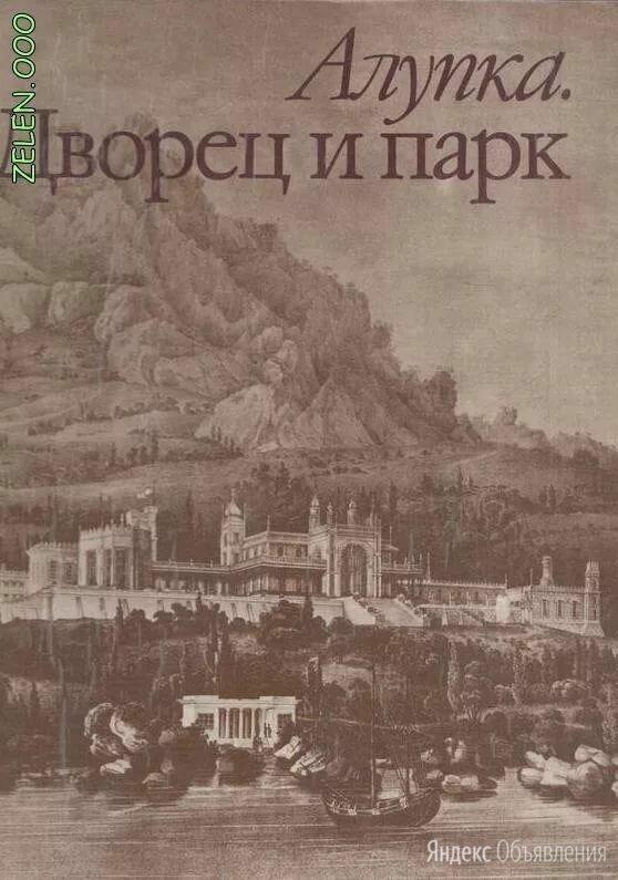 Алупка. дворец и парк. альбом  по цене 320₽ - Искусство и культура, фото 0