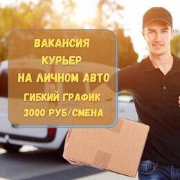 Курьеры - Вакансия курьер на личном авто, 0