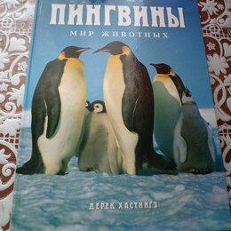 Словари, справочники, энциклопедии - Пингвины альбом мир животных, 0