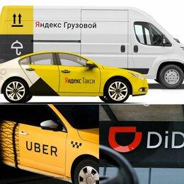 Водители - Яндекс Такси, ДИДИ, Убер,  работа водителем, 0