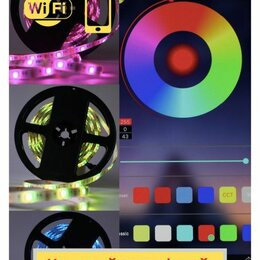 Светодиодные ленты - Светодиодная лента RGB (Wi-Fi) , 0