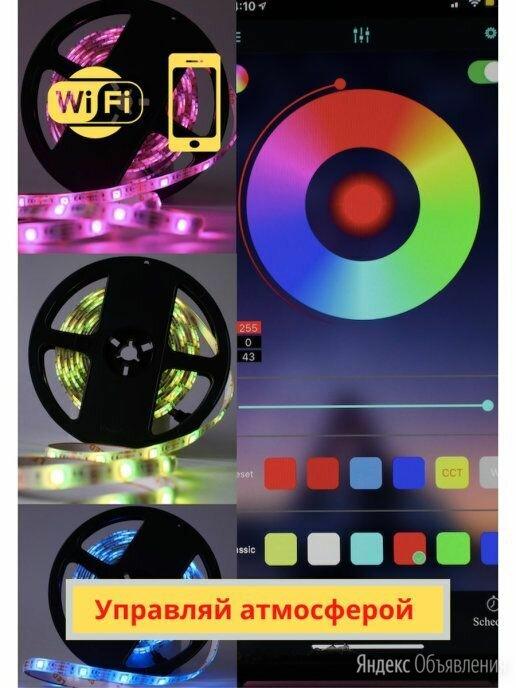 Светодиодная лента RGB (Wi-Fi)  по цене 1300₽ - Светодиодные ленты, фото 0
