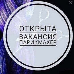 Парикмахеры - Парикмахер, 0