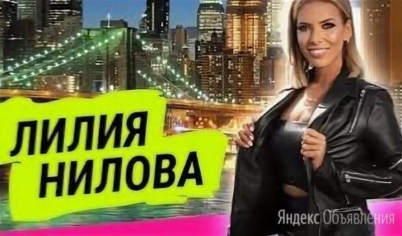 Лилия Нилова. Похудение , успех , маркетинг  по цене 49₽ - Сертификаты, курсы, мастер-классы, фото 0