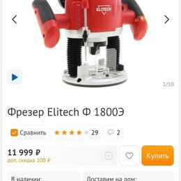 Фрезеры - Фрезер электрический elitech ф 1800э, 0