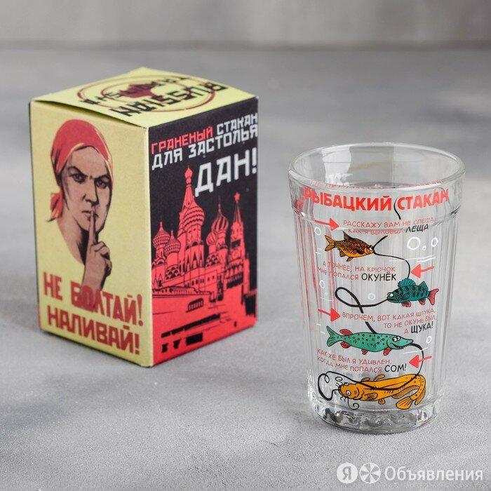 """Стакан граненый """"Рыбацкий стакан"""", 250 мл по цене 298₽ - Продукты, фото 0"""