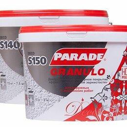Фактурные декоративные покрытия - Штукатурка декор.«Зернистый эффект» PARADE  15кг, 0