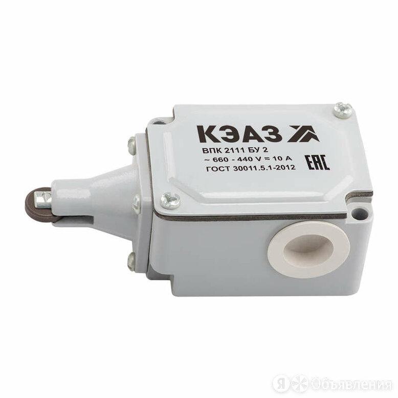 Выключатель путевой ВПК 2111Б У2 IP67 КЭАЗ по цене 538₽ - Концевые, позиционные и шарнирные выключатели, фото 0