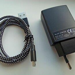 Зарядные устройства и адаптеры - Комплект зарядник 5V/2A + кабель micro USB, 0