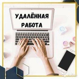 Специалисты - Партнер бренда (подработка на дому), 0
