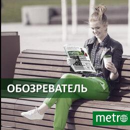 """Журналисты - Обозреватель в отдел """"Москва"""", 0"""