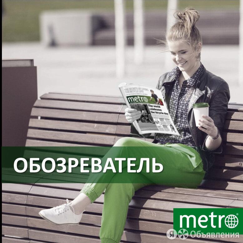 """Обозреватель в отдел """"Москва"""" - Журналисты, фото 0"""