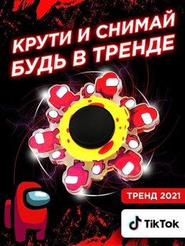Настольные игры - 3D Спиннер Амонг  , 0