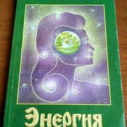 Астрология, магия, эзотерика - Энергия жизни владимир мегре, 0
