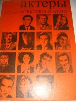 Искусство и культура - Актёры советского кино книга 1975 год 11 выпуск, 0