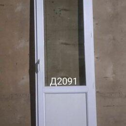 Готовые конструкции - Дверь пластиковая балконная (б/у) 2260(в)х700(ш), 0