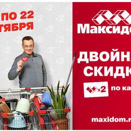 Подарочные сертификаты, карты, купоны - МАКСИДОМ 7% скидочная карта, 0