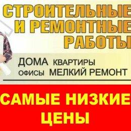 Архитектура, строительство и ремонт - РЕМОНТ КВАРТИР, ДОМОВ, ОФИСОВ , 0