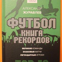 "Спорт, йога, фитнес, танцы - Александр Журавлев ""Футбол. Книга рекордов"", 0"