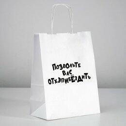 Подарочная упаковка - Пакет подарочный «Позвольте вас отхэпибёздить», 24 х 14 х 30 см 4836672, 0