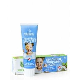 Зубная паста - Паста зубная Synergetic 100гр Интенсивное отбеливание, 0