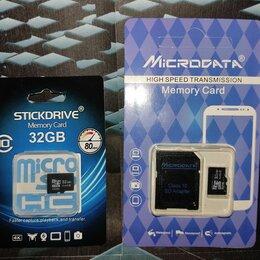 Карты памяти - Карты памяти micro sd 32гб. Класс 10!, 0