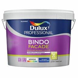 Краски - Краска Dulux Bindo Facade фасадная глубокоматовая 9,0л BW, 0