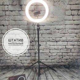 Осветительное оборудование - Кольцевая лампа 26 см со штативом, 0