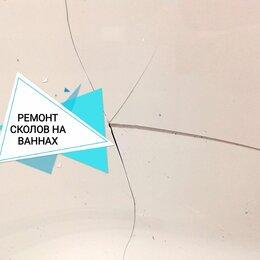 Дизайн, изготовление и реставрация товаров - Реставрация сколов на ванне, полировка царапин, 0