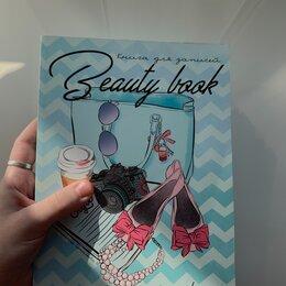Бумажная продукция - Книга - блокнот для девушек «Beauty book» , 0