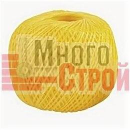 Упаковочные материалы - Шпагат полипропиленовый желтый 60м 1200 текс// СИБРТЕХ//Россия, 0